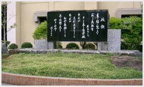 犬山高校校歌碑
