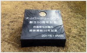 犬山ロータリクラブ設立50周年記念碑