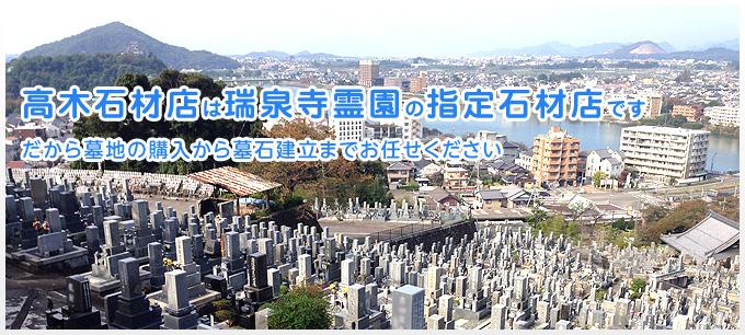 高木石材店は成田山瑞泉寺霊園の指定石材店です