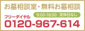 フリーダイヤル:0120-967-614