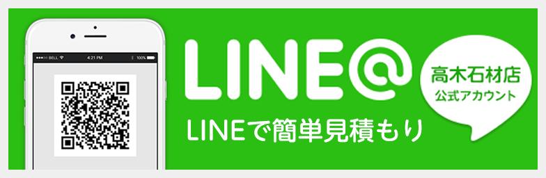 高木石材店公式LINE@