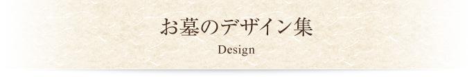 お墓のデザイン集