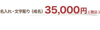 名入れ価格 45,000円