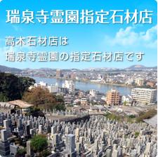 瑞泉寺霊園指定石材店