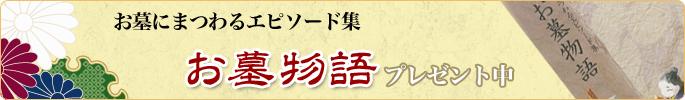 ohaka_monogatari