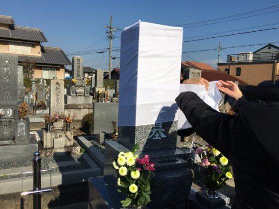 愛知県丹羽郡扶桑町 白雲寺 鰐部様 お墓を建てる